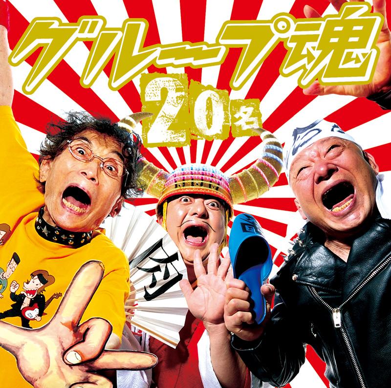 Hikomaro,动物Hamaguchi,Kazuo Umezu变成了团体灵魂!?3射击禁止奇迹