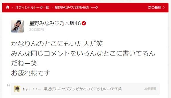 乃木坂46・星野みなみがトークアプリ「755」で放った一言に「強烈すぎるw」「凄まじい…」