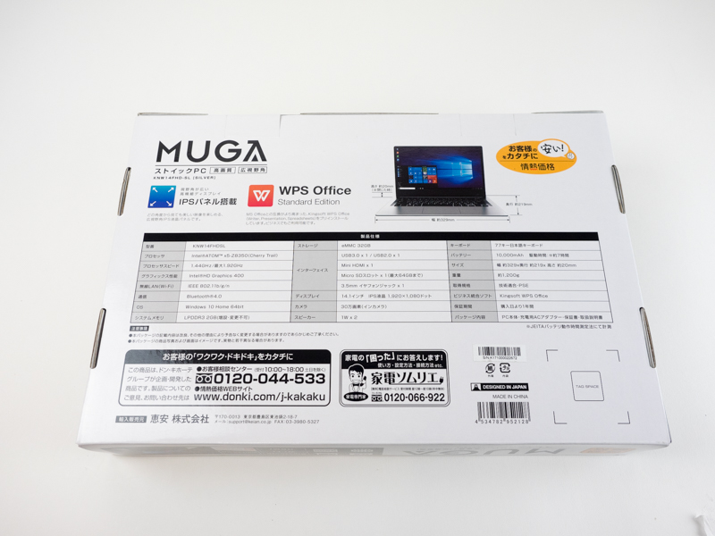 ドン・キホーテの1万9800円激安ノート「MUGA ストイックPC」を ...