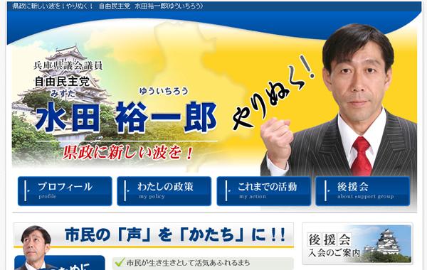 """从贵公司购买价值230万日元的邮票? """"Hyogo kayo""""的声音对兵库县议会提出质疑"""