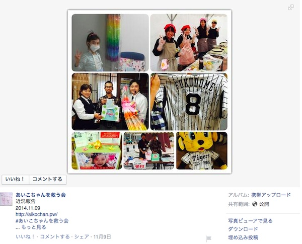 "Hanshin-Fukudome心脏病女孩隐藏的慈善事业谈到""太酷了"""