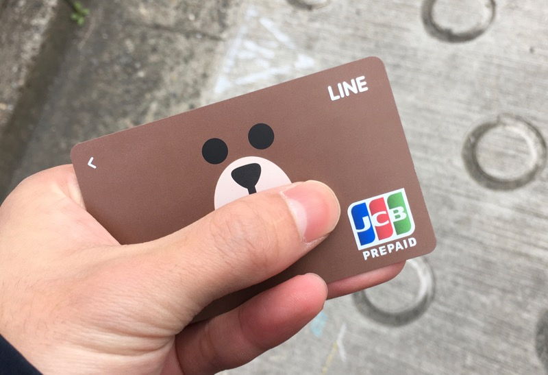ポイント還元率2%、LINE Payカードを使ってみたら便利でお得だった。JCB加盟約3000万店で利用可 - Engadget Japanese
