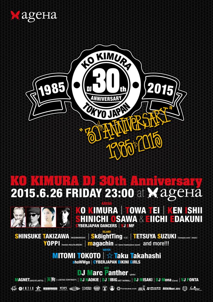 KO KIMURA举办DJ 30周年庆典活动!来自世界各地的华丽嘉宾聚集在Shin Kiba ageHa