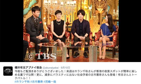 """在Arashi·Sho Sakurai和Joan Chiaki中发现了""""令人惊讶的共同点"""""""
