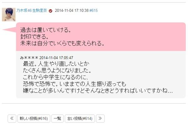"Nogizaka 46 Ikoma Rina的""生活咨询""是一个很有趣的主题""它非常深""""只有Ikoma Sensei"""