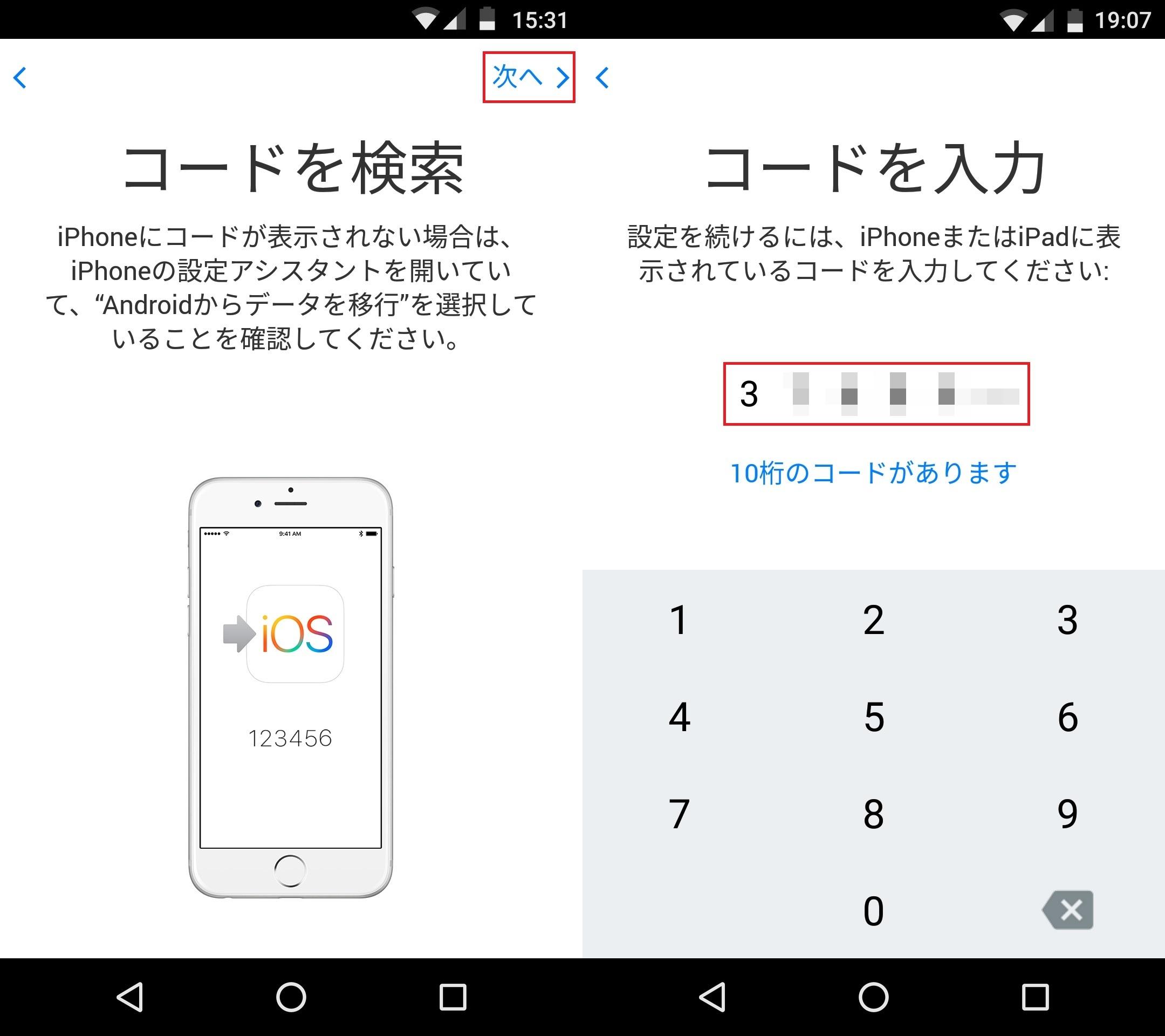 Engadget Japanese日本版AndroidからiPhoneへのデータ移行、いちばん簡単な方法とは:iPhone Tips