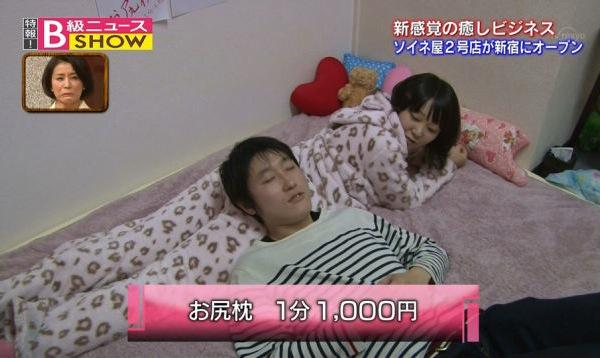 japanese odd jobs, strange japanese professions, professional cuddler