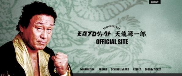 """Tenryu Genichiro宣布退休! Tenryu为什么叫""""摔跤先生""""?"""