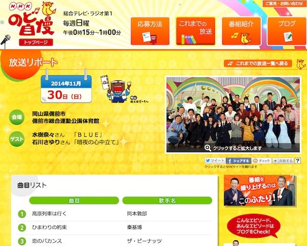 NHK「のど自慢」優勝の可愛すぎる女子高生・伊丹美保子ちゃんがネット上で話題
