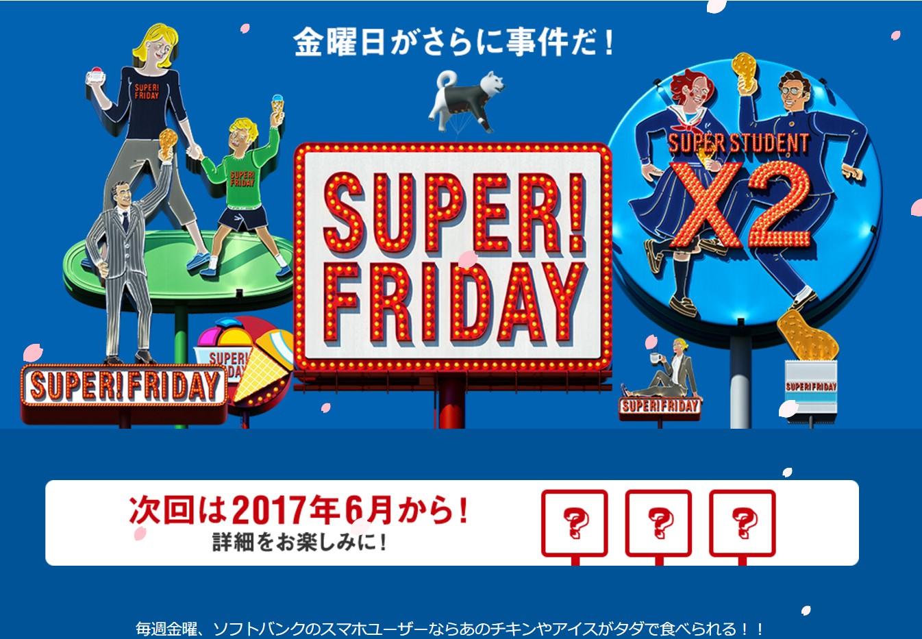 Engadget Japanese日本版ソフトバンクSUPER FRIDAYは6月に再開、ただし5月は休止に。店舗や特典は後日発表