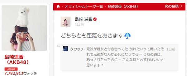 AKB 48对看到Haruka Shimazaki的女粉丝的爱情咨询的答案赞不绝口