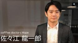 英国家庭医の経験を活かし、日本人医師をサポートしたい