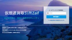 Zaifから67億円相当の仮想通貨が流出。「万全のセキュリティ」を謳っていたが…