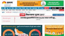 Dainik Jagran Online Editor Arrested For Publishing Uttar Pradesh Exit