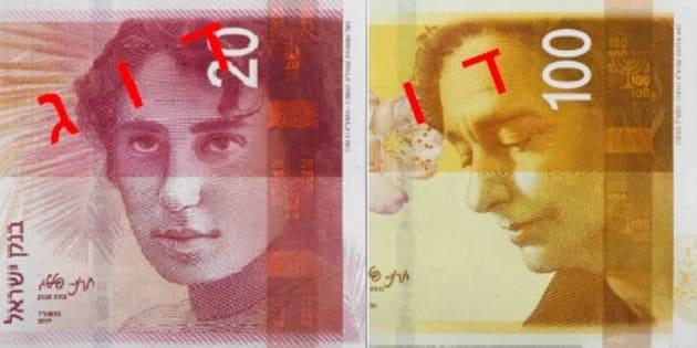 Pruebas del Banco de Israel de los billetes con los rostros de Rachel Bluwstein y Leah Goldberg.