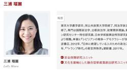 三浦瑠麗氏、ワイドナショーでの発言に批判殺到 三浦氏は「うがった見方」と反論(アップデート)
