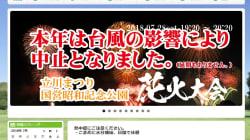 台風12号、立川花火大会が中止に 隅田川花火大会なども予定されているが…