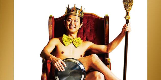 DVD「裸の王様」のジャケットより