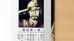「ONE PIECE」89巻が物議。残り物の唐揚げを故・横井庄一さんにたとえる ⇒