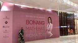 Dear Bonang Matheba Fans, We Hope You're Ready For Tonight's Official Book