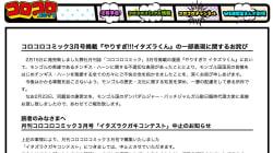 「コロコロコミック」3月号、小学館が販売中止に チンギス・ハーンの落書き騒動