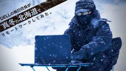 """真冬の北海道でリモートワークに再挑戦。DELL執行役員が厳しい寒さの中で痛感した、""""ホラクラシー組織""""の重要性とは"""