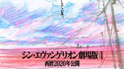『シン・エヴァンゲリオン劇場版』2020年公開へ。キャッチコピーに「非、そして反。」