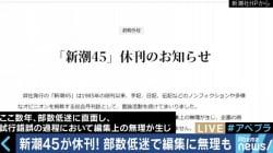 『新潮45』休刊、ジャーナリスト堀潤さんが「また戻ってきて」とツイートした理由