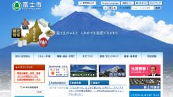 LGBT個人情報、富士市が漏洩