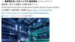 東京電力が福島第一原発を「#工場萌え」と投稿 「不謹慎」と抗議殺到で削除へ