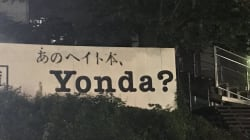新潮社の看板に「あのヘイト本、」Yonda?とラクガキ