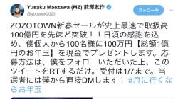 前澤友作氏の「100万円お年玉企画」