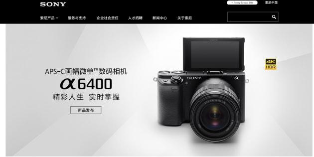 ソニー中国のホームページ