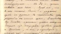 Un siglo del trágico final de los Románov: el último año en sus propias