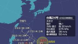 台風24号 暴風域を伴い「強い」勢力に 進路は不確定
