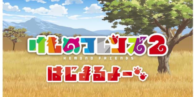9月2日にアニメ第2期の制作が発表された