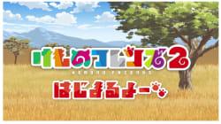 「けものフレンズ」アニメ第2期、オーディション用原稿で盗用?別サイトに同じ文章が…