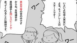 【4コマ】アラサー女子が仕事で息切れする理由