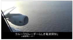 防衛省が最終見解。火器管制レーダー照射の『音源』を公開「協議を続けても、真実の究明に至らない」