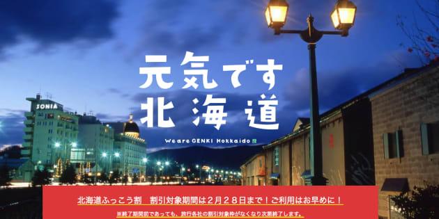 「北海道ふっこう割 公式サイト」より。