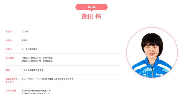 岩谷産業の飯田怜選手(同社公式サイトより)