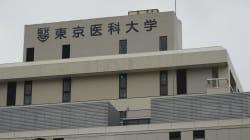 東京医大前理事長ら「不正合格の謝礼、親から数十万円~数百万円」