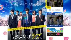 『おっさんずラブ』効果で田中圭さんの人気急上昇中。アジアでも大人気