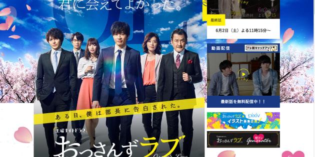 テレビ朝日「おっさんずラブ」公式サイトより(http://www.tv-asahi.co.jp/ossanslove/)