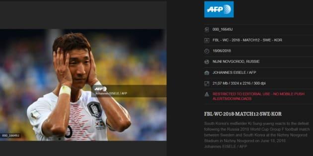 Coupe du Monde 2018, Groupe F: Suéde - Corée du Sud