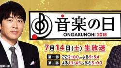 『音楽の日』にアイドル23組が出演決定。キンプリ、AKB48、乃木坂46、Aqoursら