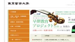 東京芸大の学園祭でミスコンを中止