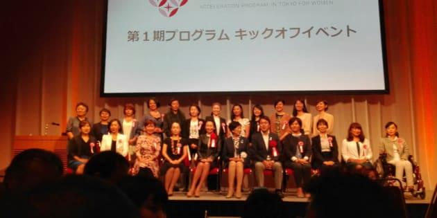 APT Women 第一期プログラムキックオフイベント登壇者とプログラム受講生