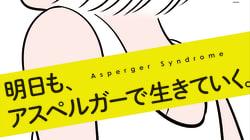 ある日、精神科医に言われた。「君はね、アスペルガー症候群なんだよ」