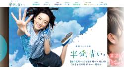 永野芽郁、朝ドラ『半分、青い。』の撮影を完走